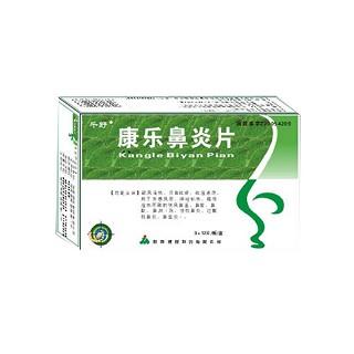 康乐鼻炎片