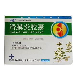 滑膜炎胶囊(神威)