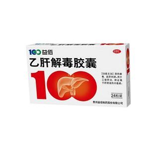乙肝解毒胶囊