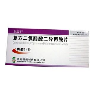 复方二氯醋酸二异丙胺片(加正平)
