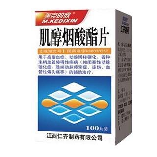 肌醇烟酸酯片(美克的欣)