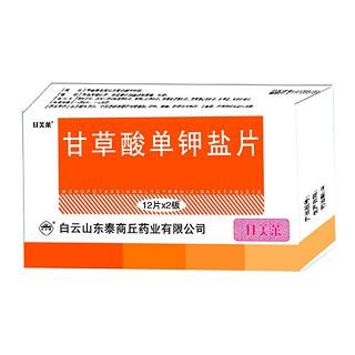 甘草酸单钾盐片(日美莱)