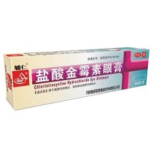 盐酸金霉素软膏