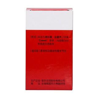 硫酸氨基葡萄糖胶囊(谷力)