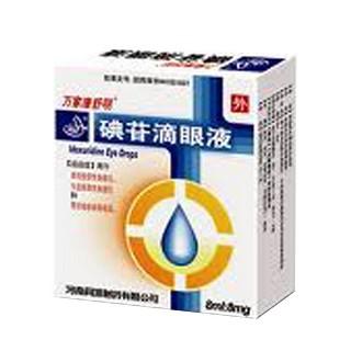 碘苷滴眼液