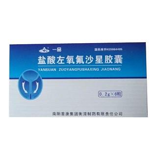 盐酸左氧氟沙星胶囊(一品)