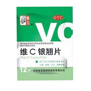 维C银翘片(仲景)