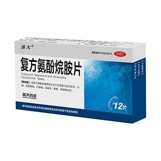 圣大(复方氨酚烷胺片)
