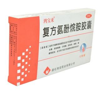 鸿宝来(复方氨酚烷胺胶囊)