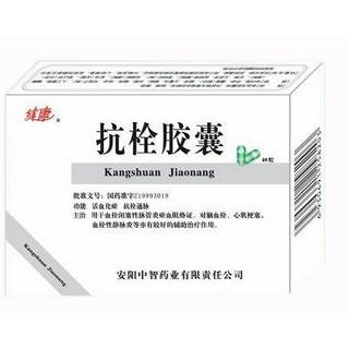 抗栓胶囊(健康)