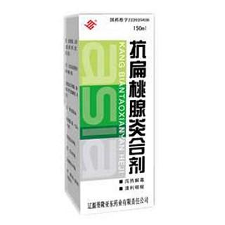 抗扁桃腺炎合剂