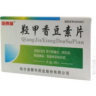 羟甲香豆素片(哈泰华)