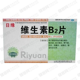 维生素B2片(尧华)
