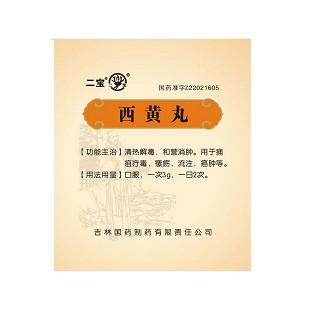西黄丸(二宝)