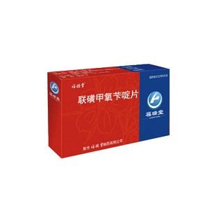 联磺甲氧苄啶片(福瑞堂)
