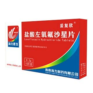 盐酸左氧氟沙星片(妥复欣)
