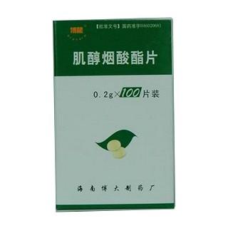 肌醇烟酸酯片(博龙)