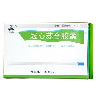 复方黄连素片(冠心苏合胶囊)