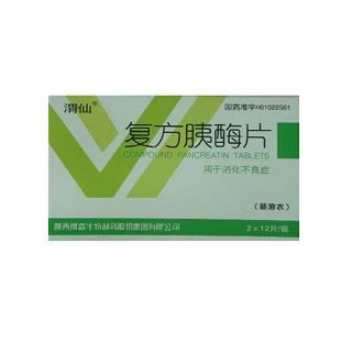 复方胰酶片(渭仙)