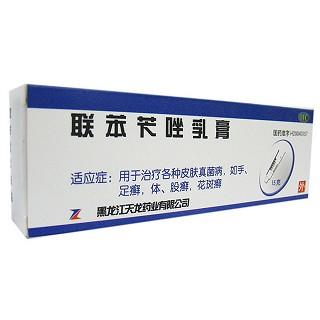 联苯苄唑乳膏(天龙)