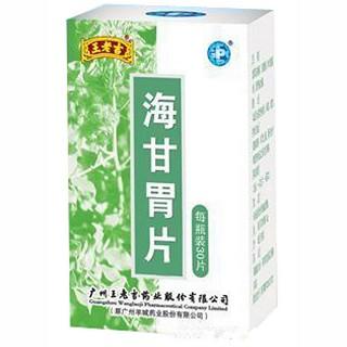 海甘胃片(王老吉)