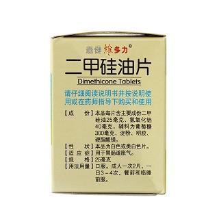 二甲硅油片(维多力)