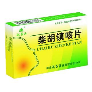 柴胡镇咳片(武当山)