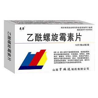 尧华(乙酰螺旋霉素片)