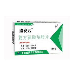 欣安远(复方氨酚烷胺片)