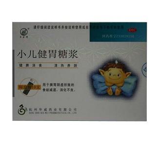 小儿健胃糖浆(长寿牌)