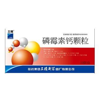 磷霉素钙颗粒(三精)