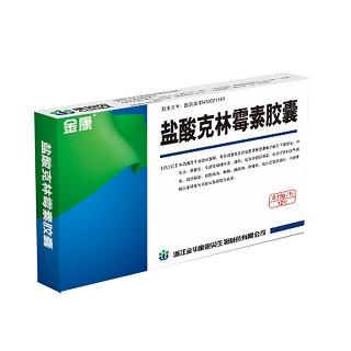 盐酸克林霉素胶囊(金康)