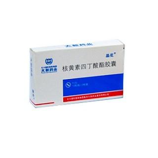核黄素四丁酸酯胶囊