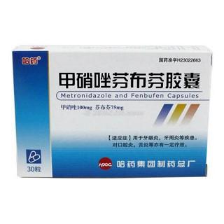 甲硝唑芬布芬胶囊(哈药)