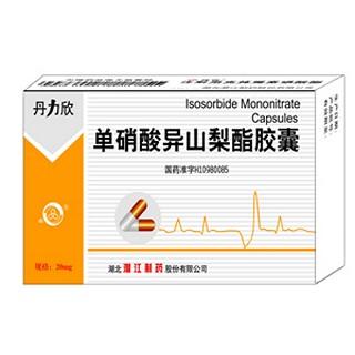 单硝酸异山梨酯胶囊(丹力欣)
