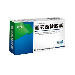 氨苄西林胶囊(金康)