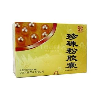 珍珠粉胶囊(大昌双龙)