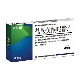 盐酸黄酮哌酯片(舒尔达)