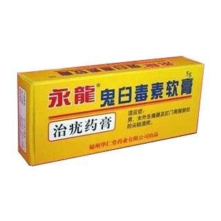 鬼臼毒素软膏(永龙)