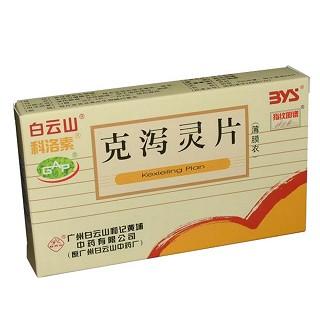 克泻灵片(科洛素)