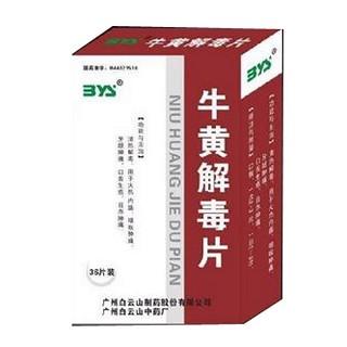 白云山(牛黄解毒片)