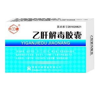 乙肝解毒胶囊(永康)