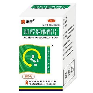 肌醇烟酸酯片(永康)