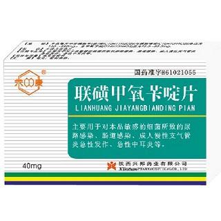 联磺甲氧苄啶片(永康)