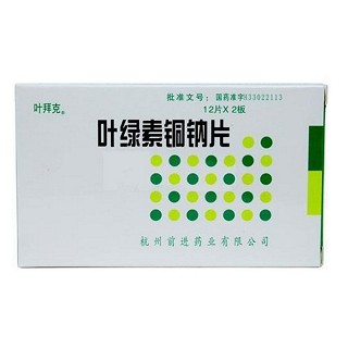 叶绿素铜钠片(叶拜克)