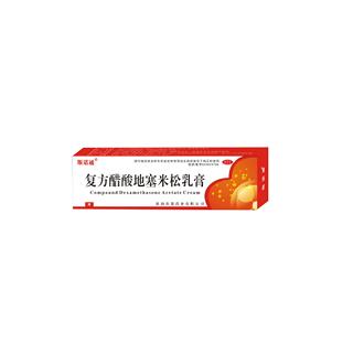 复方醋酸地塞米松乳膏(斯诺通)