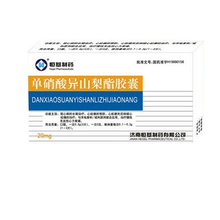 单硝酸异山梨酯胶囊(恒基制药)