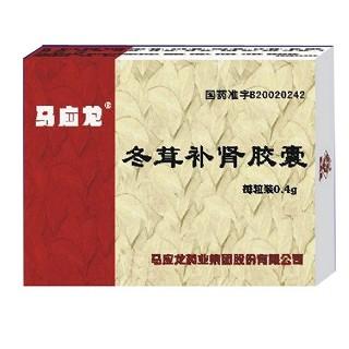 冬茸补肾胶囊(马应龙)