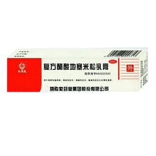 复方醋酸地塞米松乳膏(马应龙)