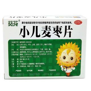 小儿麦枣咀嚼片(小儿麦枣片(葵花牌)